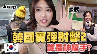 【韓國VLOG】帶雪姨和花花去玩實彈射擊!誰是神槍手?|Ling Cheng