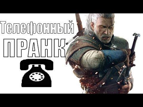 Телефонный Пранк WITCHER 3  - Геральт из Ривии ищет Девушку с пепельными волосами ( ICEnJAM RUS)