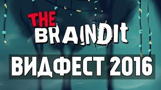 Braincast #16 - БРЕЙН НА ВИДФЕСТ 2016