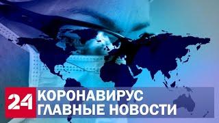Коронавирус.США на первом месте по числу заражённых, эвакуация россиян, рост безработицы - Россия 24