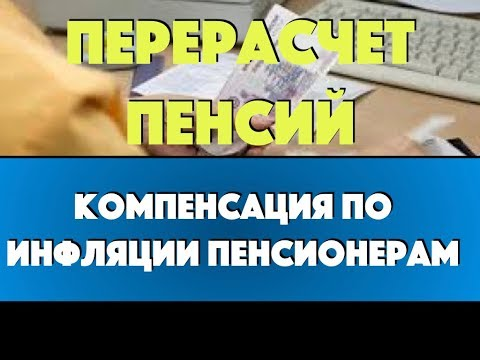 Компенсация по инфляции пенсионерам будет проведена до 1 июля2019 года