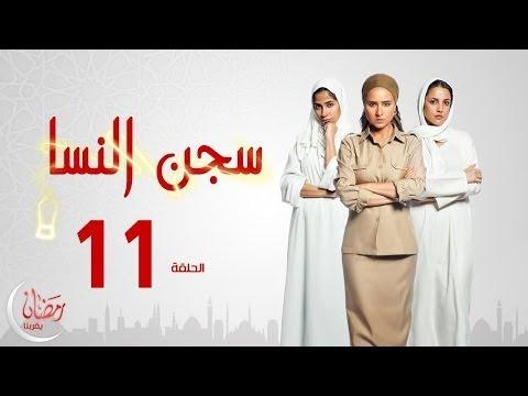 مسلسل سجن النسا بطولة نيلي كريم روبي درة - الحلقة الحادية عشر 11