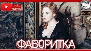 Фаворитка 2019 → Русский трейлер - Тизер 🔥 HD - 4К 🔥
