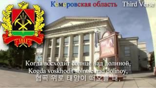 National Anthem of Kemerovo Oblast - Рабочая Мелодия Кузбасса (kemerovo anthem, 케메로보 주의 국가)
