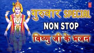 गुरुवार Special, Non Stop विष्णु जी के भजन I Lord Vishnu Bhajans, आरती, अमृतवाणी I ANU