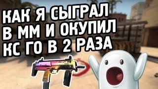 ОКУПИЛ CS:GO В 2x РАЗА - ВЫПАЛ РЕДКИЙ ДРОП!