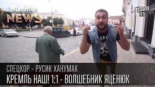 Черновцы -  Кремль наш! 1:1 - волшебник Яценюк | серия 1 |СпецКор.Чисто News Русик Ханумак
