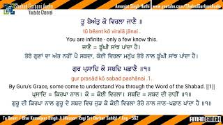 Shabad Gurbani Audio video - Музыка для Машины