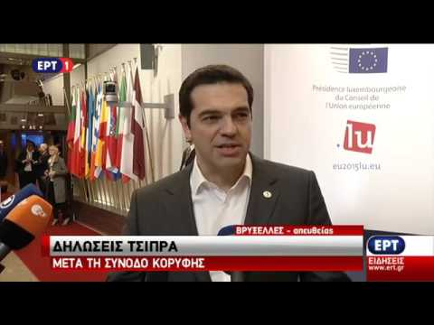 Αλ. Τσίπρας: Θετικές αποφάσεις για την Ελλάδα στη Σύνοδο Κορυφής