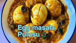 Egg masala pulusuకోడిగుడ్డుతో ఇలా మసాలా పులుసు 10 నిమిషాల్లో అదిరిపోయే రుచితో