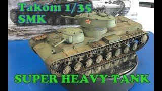 Building the Takom models 1/35 SMK Russian Land battleship tank