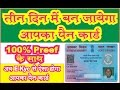 Download Video How To Online Pan Card Within 3 Days ?