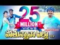 Pothunnava Pilla Video Song DJ Song 2019||Latest Folk Song||ML MUSIC Telugu || Telangana Folk Songs video download