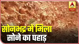 Sonbhadra: Goldmine With Over 3000 Tonne Reserve Found | ABP News