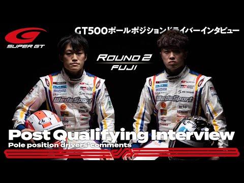 スーパーGT第2戦富士 GT500予選ポールポジションの国本雄資/宮田莉朋選手のインタビュー動画