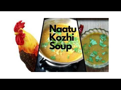 Naatu Kozhi Soup || சிக்கன் சூப் || நாட்டுக்கோழி சூப் செய்வது எப்படி
