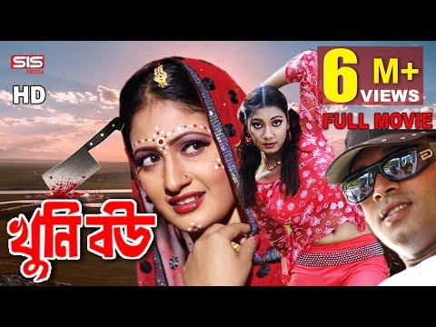 KHUNI BOU | Bangla Movie | Shohel Khan | Samia | Shahin Alam | Shapla | SIS Media