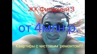 ЖК Фигурный 3 Адлер - Совхоз Россия. Дом сдан!!!!