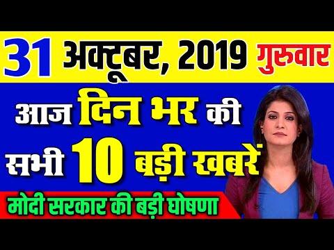 Today Breaking News ! आज 31 अक्टूबर 2019 के मुख्य समाचार, PM Modi news, GST, sbi, petrol, gas, Jio