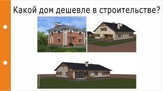 Какой дом дешевле в строительстве: одно-, двухэтажный, мансардный?