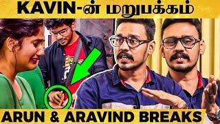 Kavin வெளிய போனதுக்கு உண்மை காரணம் -  Arun Aravind Twins அதிரடி Interview | Bigg Boss 3