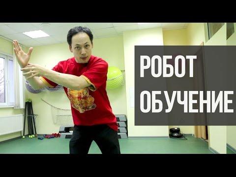 Робат танцует стриптиз в ютюбе