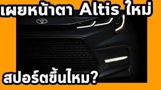 เผยดีไซน์ด้านหน้าสุดสปอร์ตของ All NEW Toyota Corolla Altis Sedan Gen 12 สู้ Mazda 3 Sedan