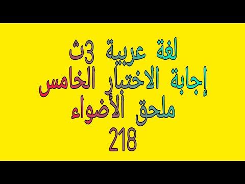 talb online طالب اون لاين إجابة اختبار لغة عربية ٣ث نظام حديث الأستاذ محمود عطية