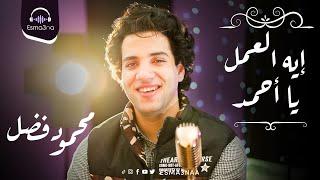 Esma3naa - Mahmoud Fadl - Eh El 3aml Ya Ahmed - ايه العمل يا أحمد - محمود فضل تحميل MP3