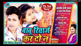 3d Babu Recharge Kar Do Na Mp3 Song Bhojpuriplanet In