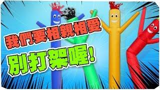 神奇棒狀物格鬥大賽|空氣舞者大戰 Inflatality