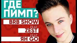 BRB SHOW | TIZZZER #27 |  ЯНГО