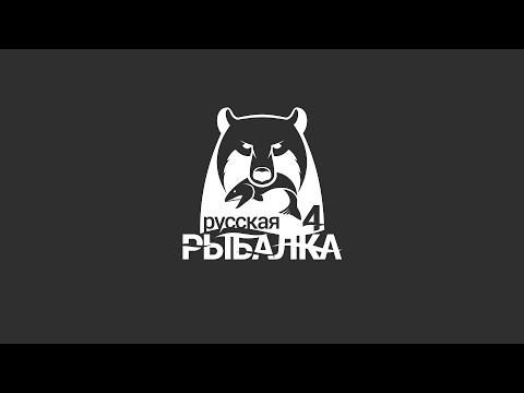 Русская Рыбалка 4. Анонс