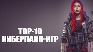 TOP-10 киберпанк-игр