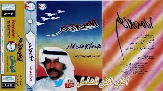 عبدالكريم عبدالقادر : أنا من الأيام والأيام مني 1992 م Master Quality تحميل MP3