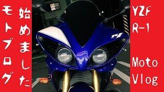 【モトブログ】#000-01 YZF R1 おちんちんライダー【motovlog】