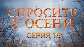 Спросите у осени - 19 серия (HD - качество!) | Премьера - 2016 - Интер