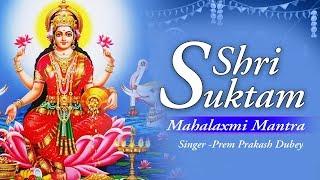 Shri Suktam श्रीसूक्त
