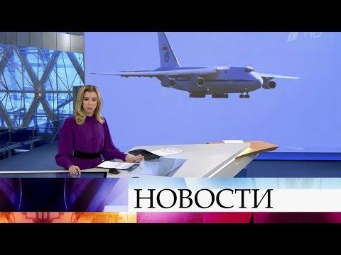 Выпуск новостей в 09:00 от 02.04.2020 видео