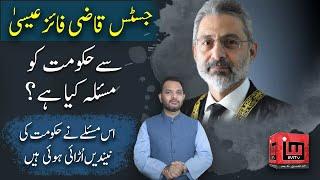 Justice Faiz Esa case | Qazi Faiz Esa sey Hakoomat ko asal masla kya hei ?| Abid Iqbal Khari | IM Tv
