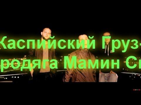 Каспийский Груз - Папин Бродягa Мамин Симпотяга (Рингтон+Скачать)
