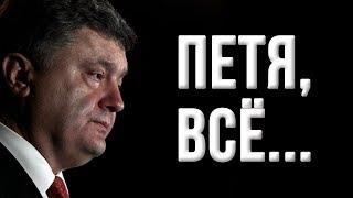 Позор и поражение Порошенко на дебатах!