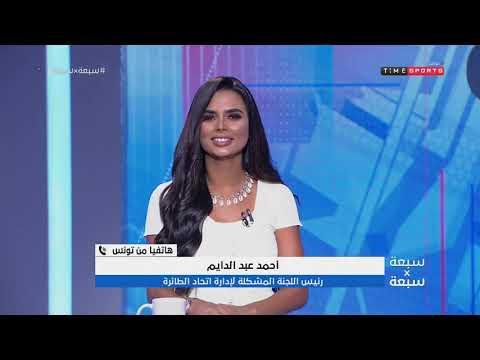 """حلقة """"سبعة × سبعة"""" الخميس 29 أغسطس 2019 تقديم فرح علي"""