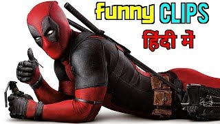 Deadpool Funny Clips - 2 in HINDI