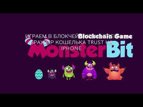 TRUST, MonsterBit и CryptoKitties на IPHONE
