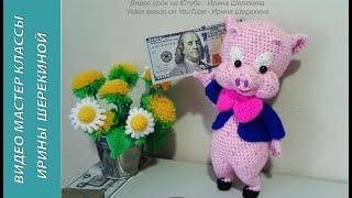 Поросенок Порки, ч.4. Porky pig, р.4. Amigurumi. Crochet.  Амигуруми. Игрушки крючком.