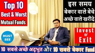 Top 10 Best and Worst Mutual Funds Right Now 2019 ! Invest Or Exit ?