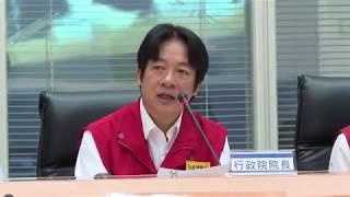 2018年8月28日行政院長賴清德視察「0823熱帶低壓水災中央災害應變中心」