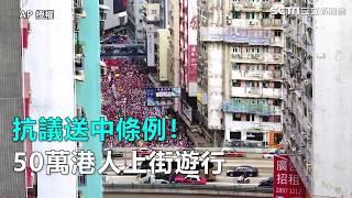 抗議「送中條例」 破50萬港人上街遊行|三立新聞網SETN.com