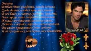 С Днем Рождения Оленька!   Eros-Ramazzotti-amp-Cher-Pio-che-puoi
